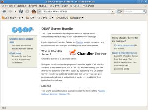 Chandler Server のトップページ